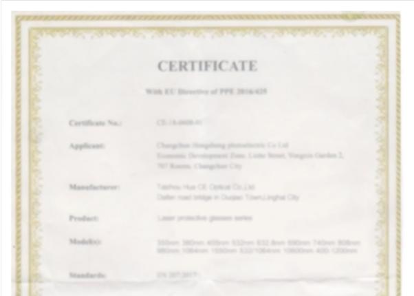 激光机出口证书