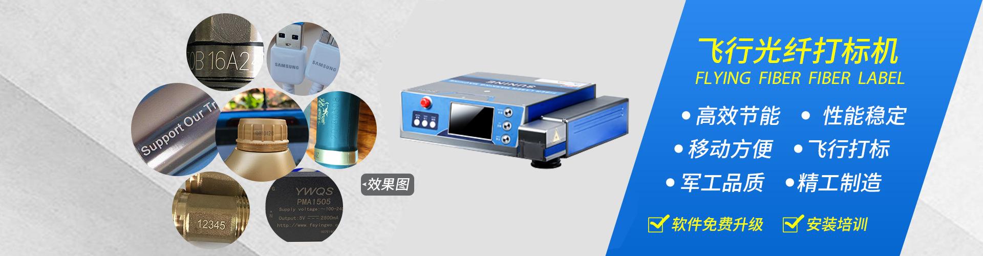 金属激光打标机